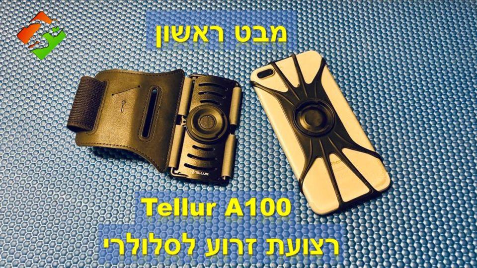 מבט ראשון   Tellur A100 רצועת זרוע לסלולרי
