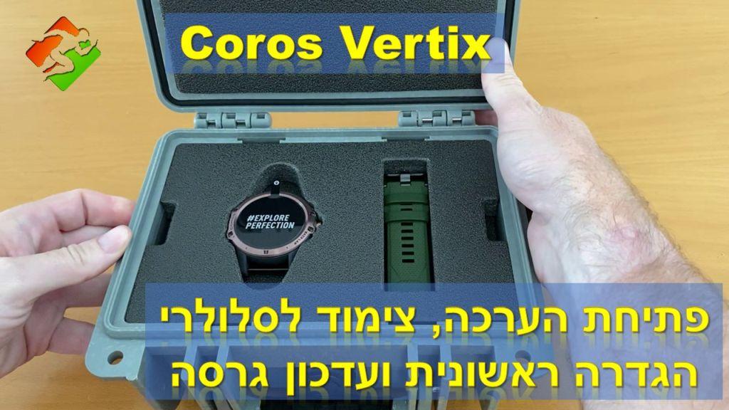 Coros Vertix - Unboxing | פתיחת הערכה והגדרה ראשונית