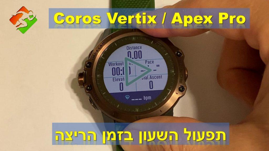 Coros Vertix / Apex Pro | תפעול השעון בזמן הריצה