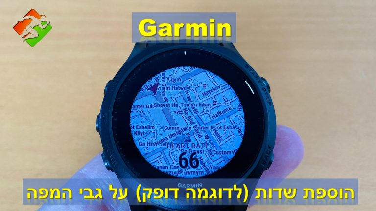 Garmin | הוספת שדות (לדוגמה דופק) על גבי המפה