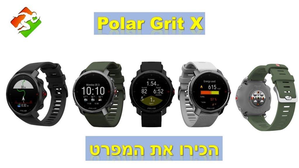 הכירו את הפרטים על Polar Grit X