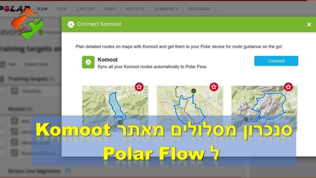 סנכרון מסלולים מאתר Komoot ל Polar Flow