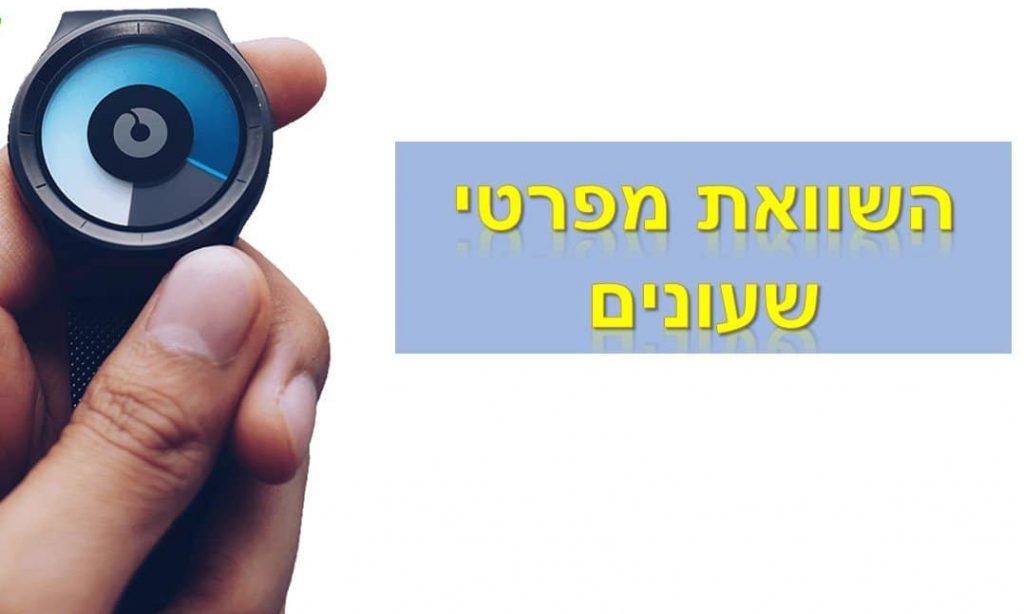 השוואת מפרטי שעונים