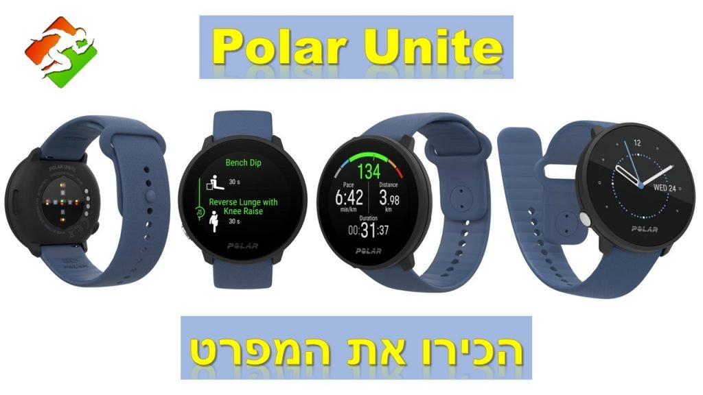 הכירו את הפרטים על Polar Unite