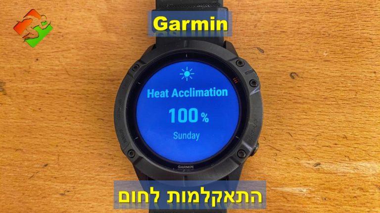 Garmin | התאקלמות לחום