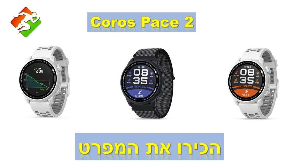 הכירו את הפרטים על Coros Pace 2