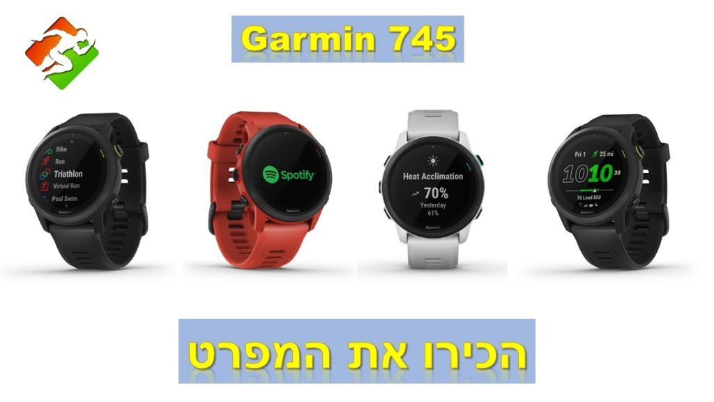 הכירו את Garmin 745