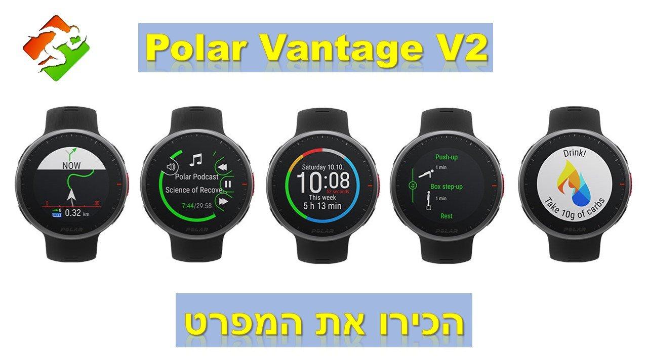 הכירו את הפרטים על סדרת Polar Vantage V2
