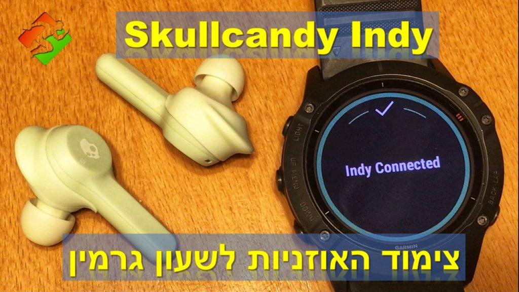 Skullcandy Indy  | צימוד האוזניות לשעון גרמין