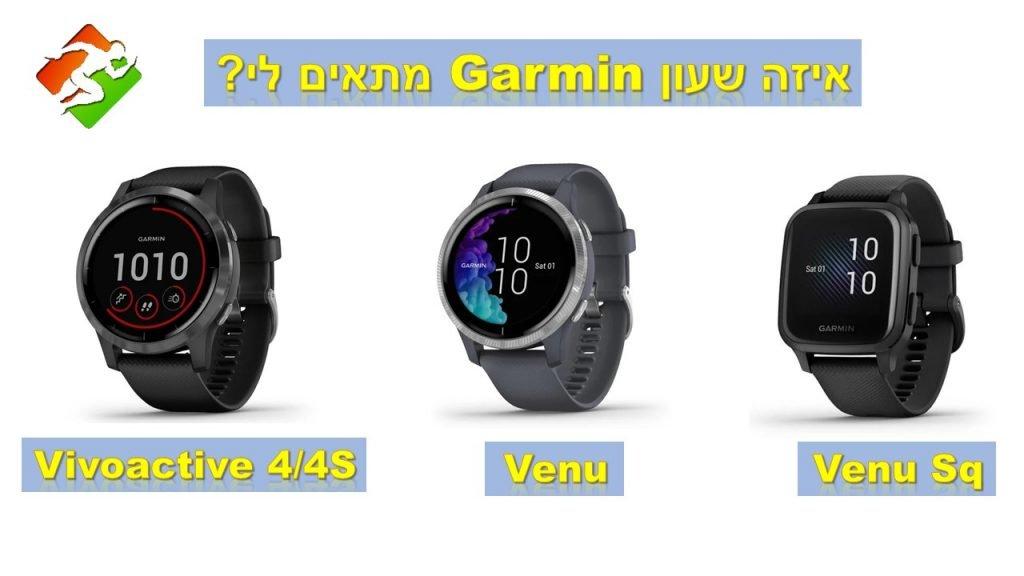 השוואת שעוני גרמין | Venu - Venu Sq - Vivoactive 4
