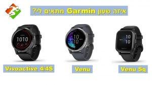 השוואת שעוני גרמין | Venu – Venu Sq – Vivoactive 4