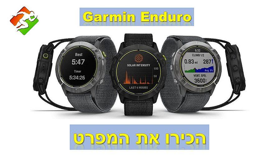 הכירו את Garmin Enduro