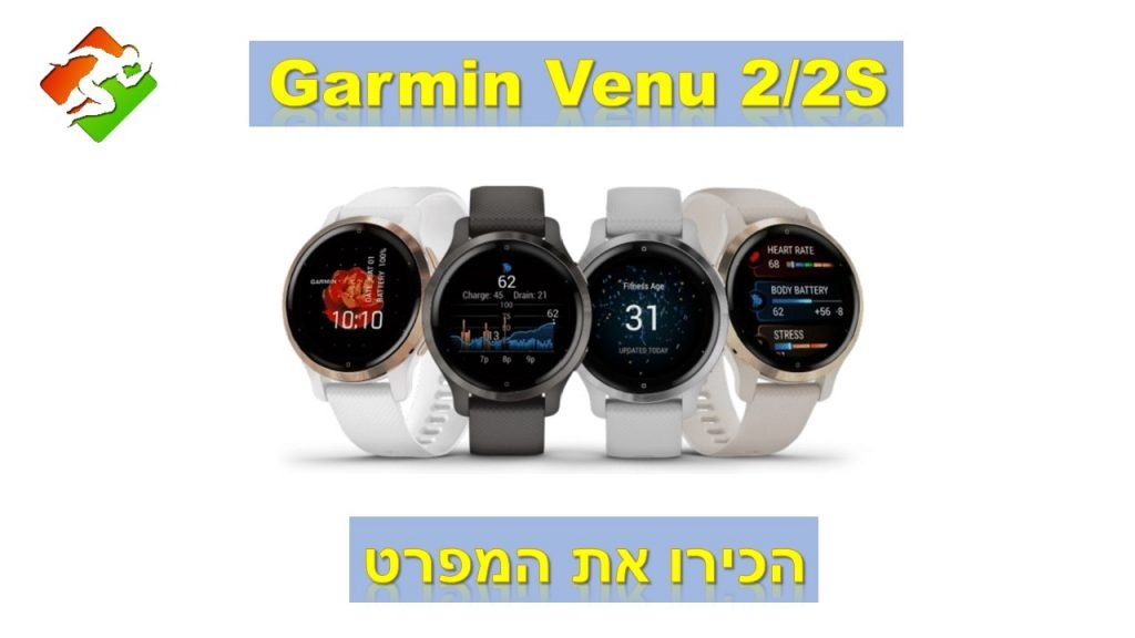 הכירו את Garmin Venu 2/2S