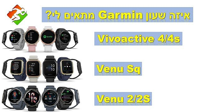 השוואת שעוני גרמין | Venu 2 - Venu Sq - Vivoactive 4