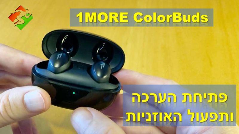 1MORE ColorBuds | פתיחת הערכה ותפעול האוזניות